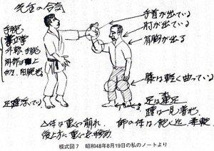 aikido technique tome 1 pdf